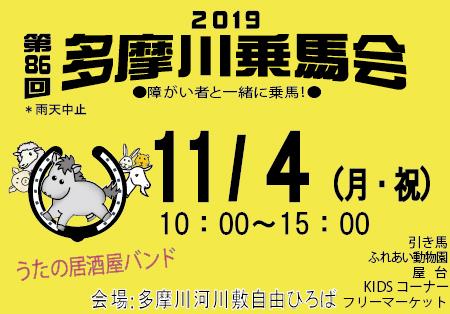 201911乗馬会web.jpg
