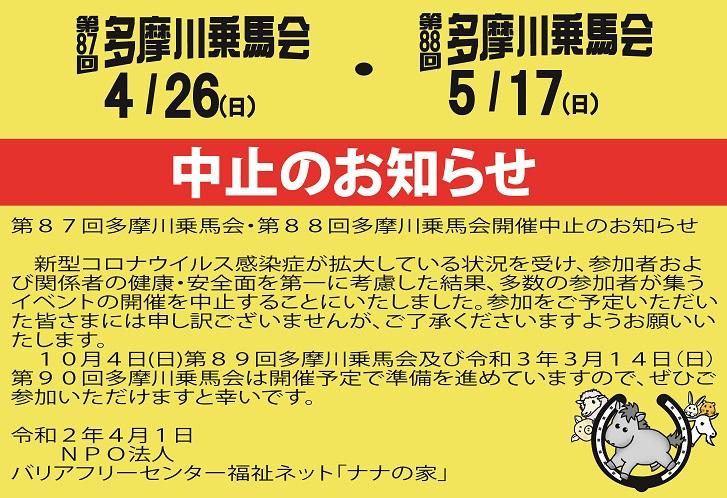 20200426乗馬会web 中止_ページ_1.jpg